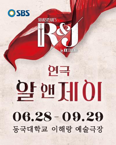연극 <알앤제이(R&J)> 포스터