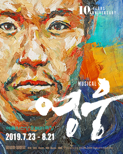 뮤지컬 <영웅> 포스터