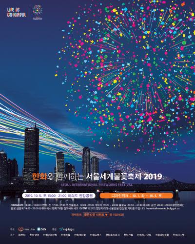 <서울세계불꽃축제 2019> 포스터