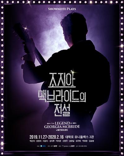 연극 <조지아 맥브라이드의 전설> 포스터