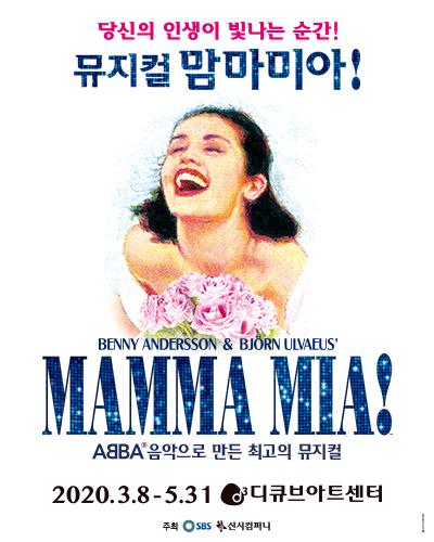 뮤지컬 <맘마미아!> 포스터