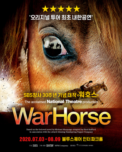 SBS 창사 30주년 기념 대작 <워호스> 포스터