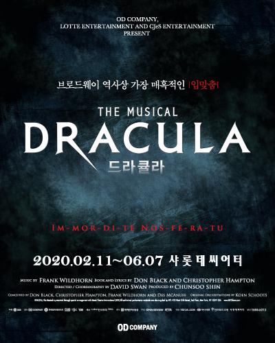 뮤지컬 <드라큘라> 포스터