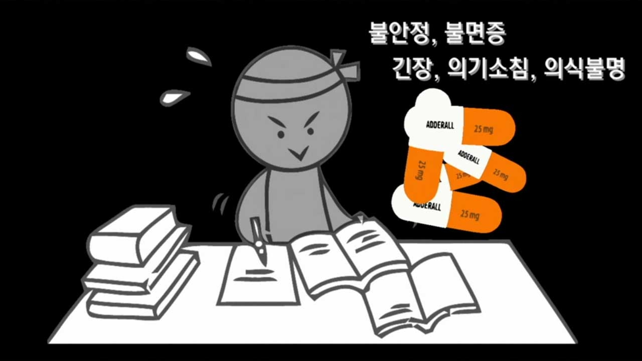 SBS 뉴스토리 공부 잘하는 약의 진실! 2회 썸네일 이미지