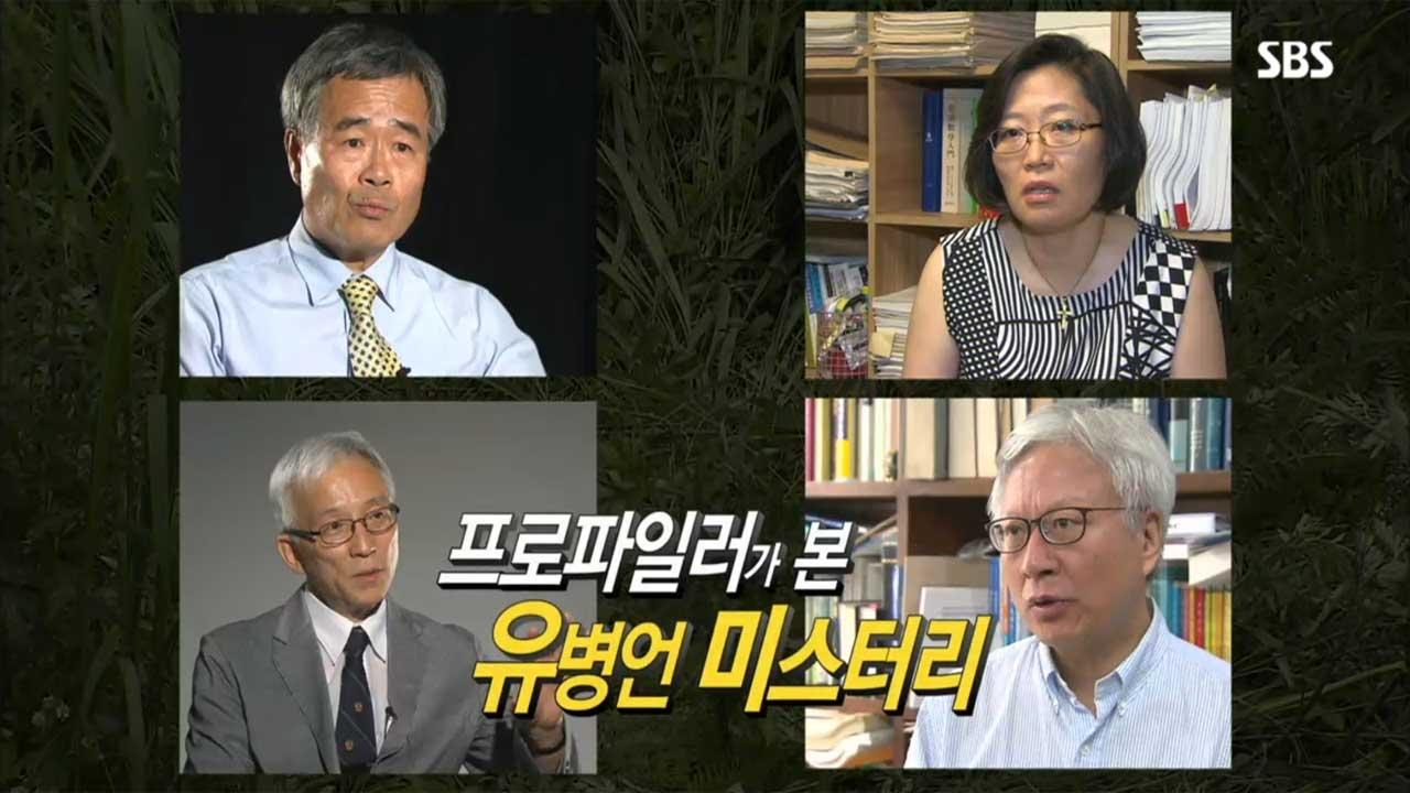 SBS 뉴스토리 프로파일러가 본 '유병언 미... 4회 썸네일 이미지