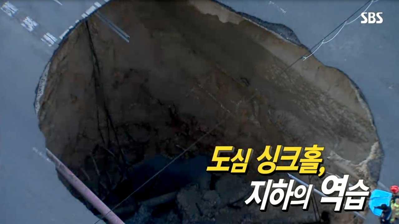 SBS 뉴스토리 도심 싱크홀, 지하의 역습 8회 썸네일 이미지