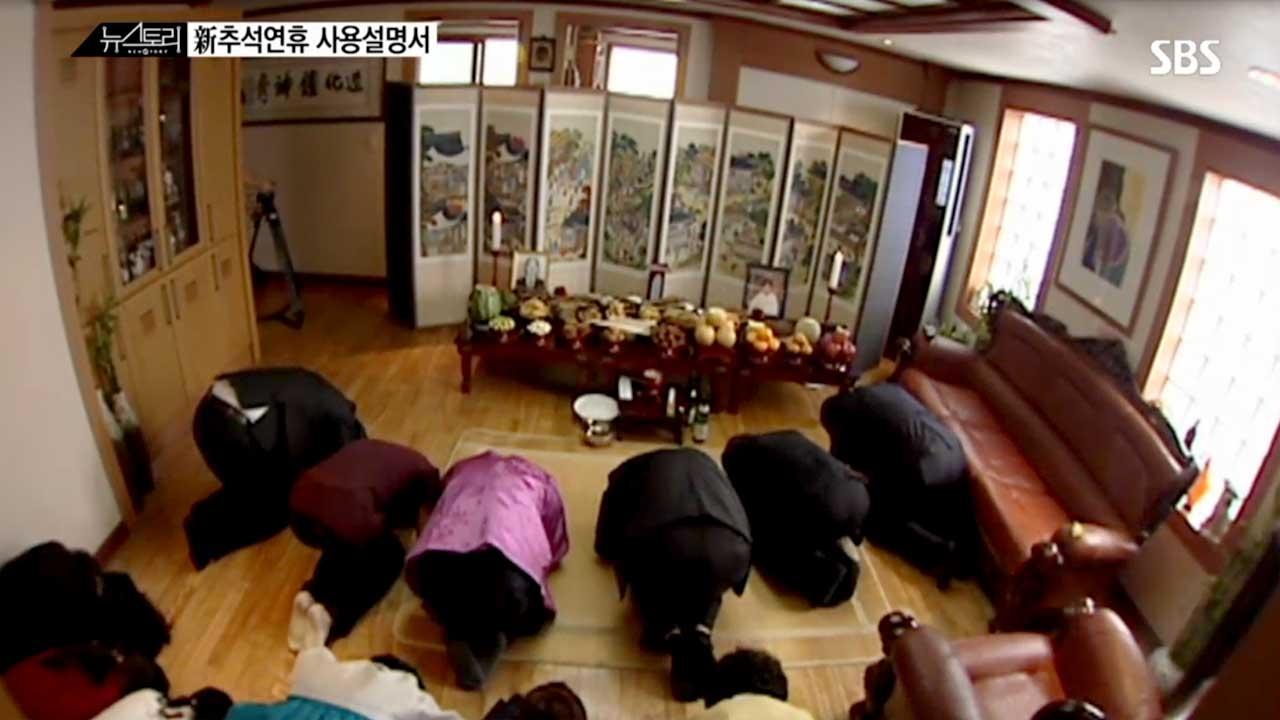 SBS 뉴스토리 新 추석 연휴 이용법 9회 썸네일 이미지