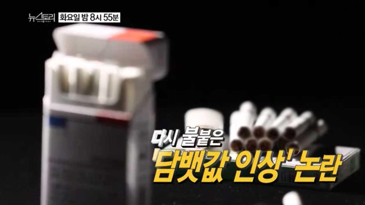 SBS 뉴스토리 다시 불붙은 담뱃값 인상 논... 10회 썸네일 이미지