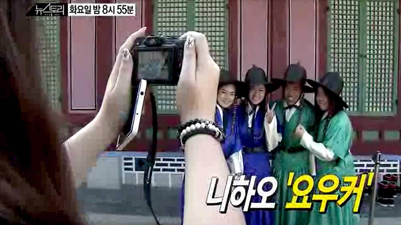 SBS 뉴스토리 니하오 '요우커 11회 썸네일 이미지