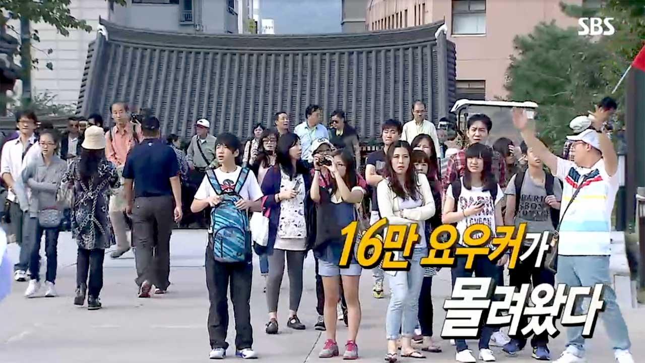 SBS 뉴스토리 니하오 요우커 11회 썸네일 이미지