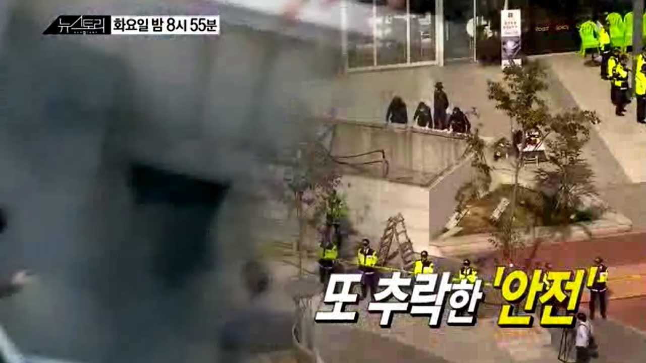 SBS 뉴스토리 판교 환풍구 참사... 또 ... 12회 썸네일 이미지