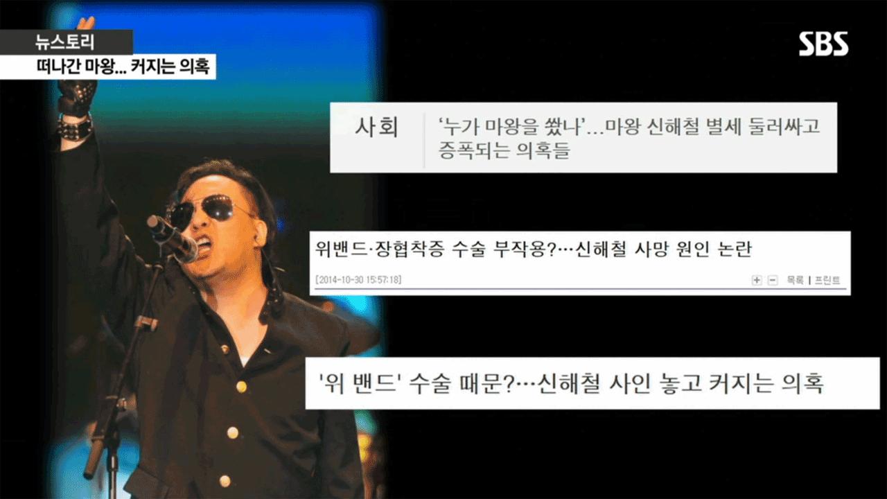 SBS 뉴스토리 떠나간 마왕.. 커지는 의혹 14회 썸네일 이미지