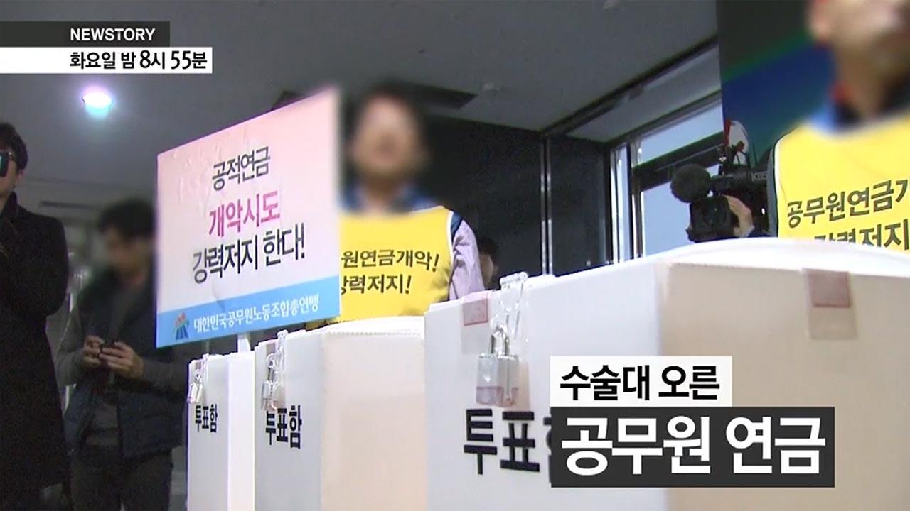 SBS 뉴스토리 수술대 오른 공무원 연금 15회 썸네일 이미지