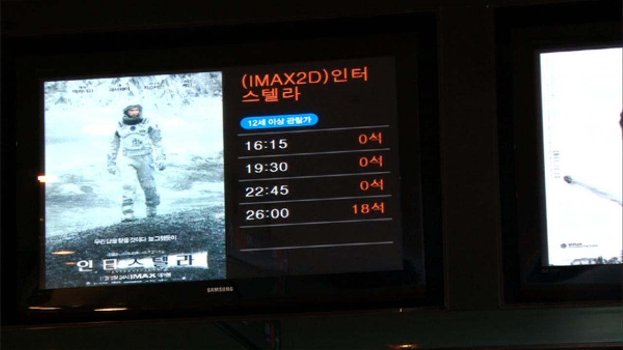 SBS 뉴스토리 대한민국, 우주에 빠지다 16회 썸네일 이미지