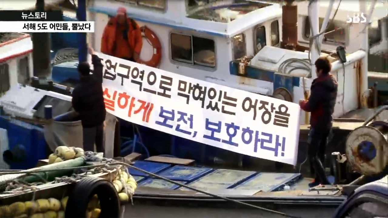 SBS 뉴스토리 서해5도 어민들, 뿔났다 17회 썸네일 이미지