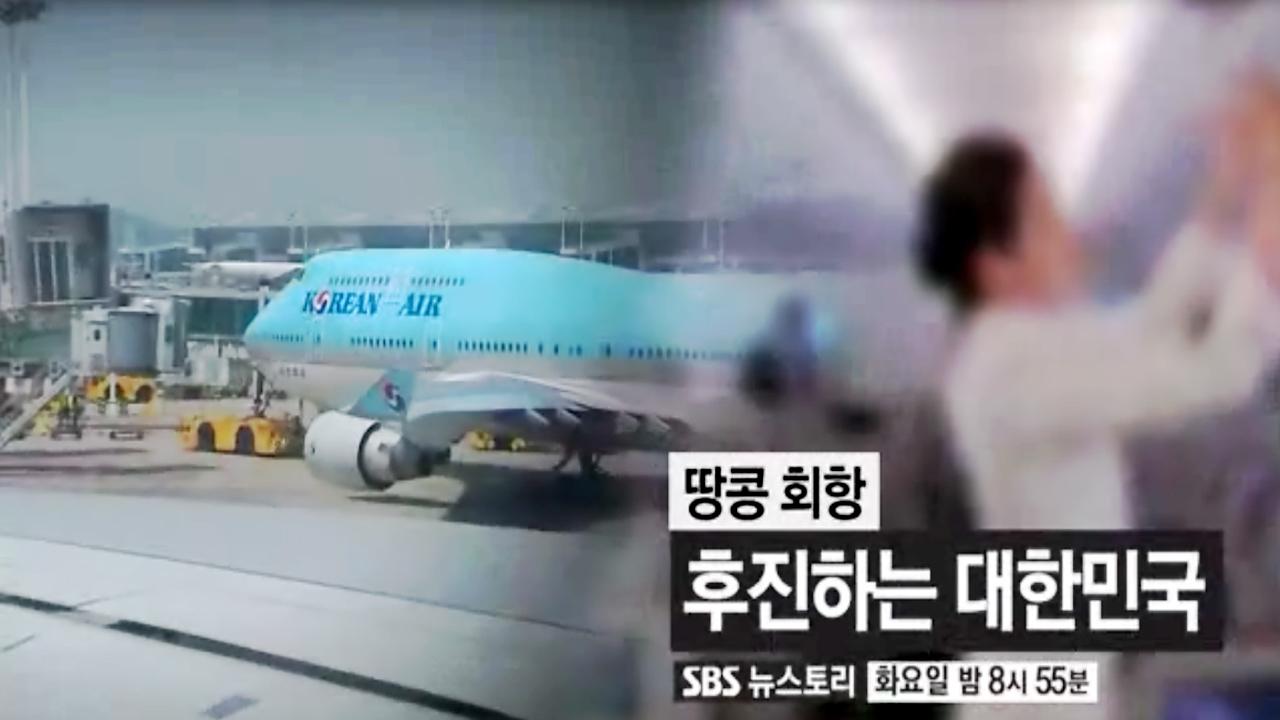 SBS 뉴스토리 땅콩 회항, 후진하는 대한민... 19회 썸네일 이미지