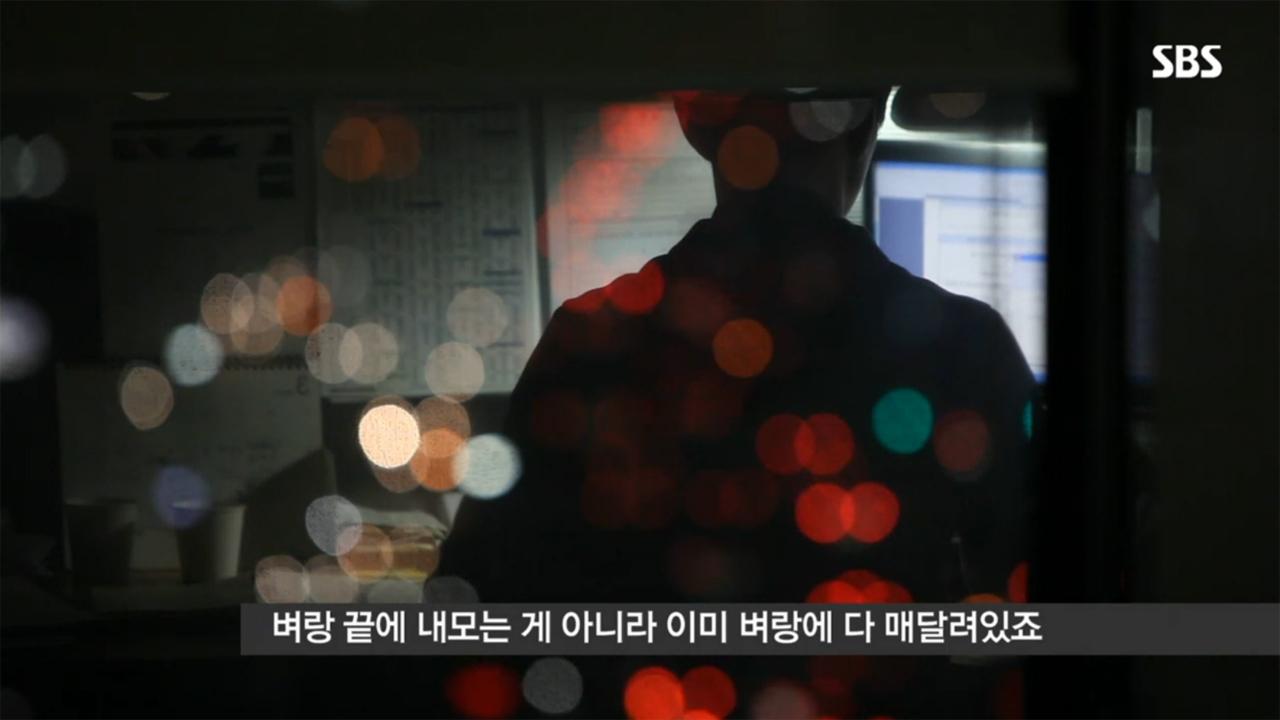 SBS 뉴스토리 감원 칼바람, 직장인 벼랑 ... 20회 썸네일 이미지