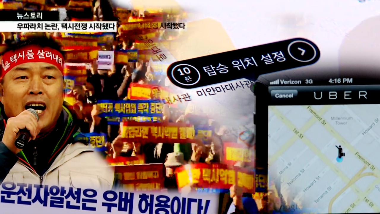 SBS 뉴스토리 우파라치 논란, 택시전쟁 시... 21회 썸네일 이미지