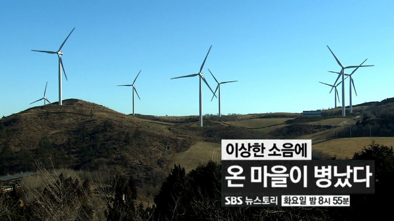 SBS 뉴스토리 이상한 소리에 온마을이 병났... 25회 썸네일 이미지