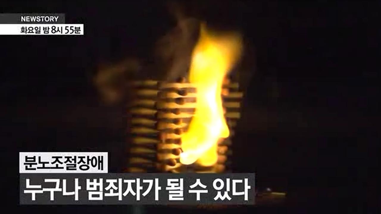 SBS 뉴스토리 분노조절장애, 누구나 범죄자... 26회 썸네일 이미지