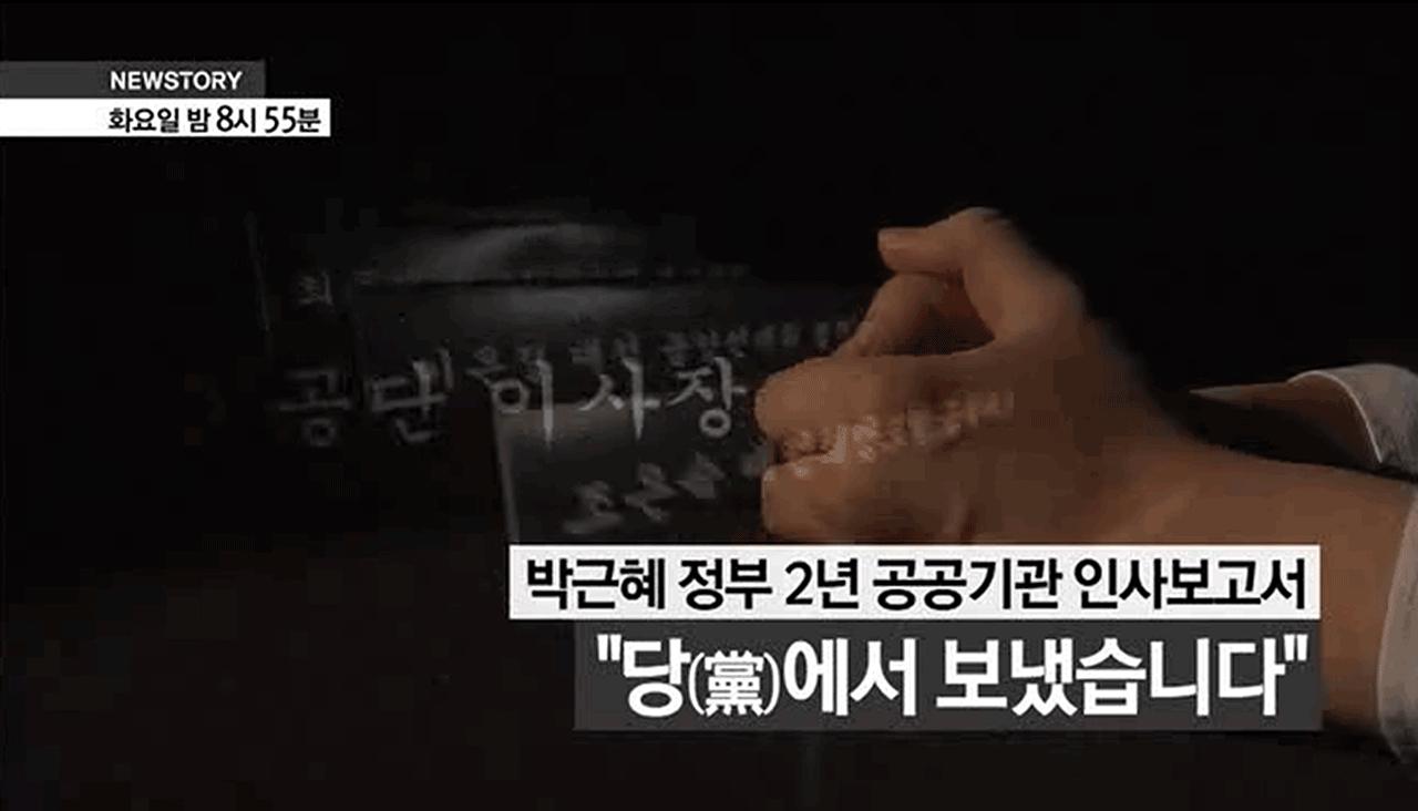 SBS 뉴스토리 당(黨)에서 보냈습니다 外 28회 썸네일 이미지