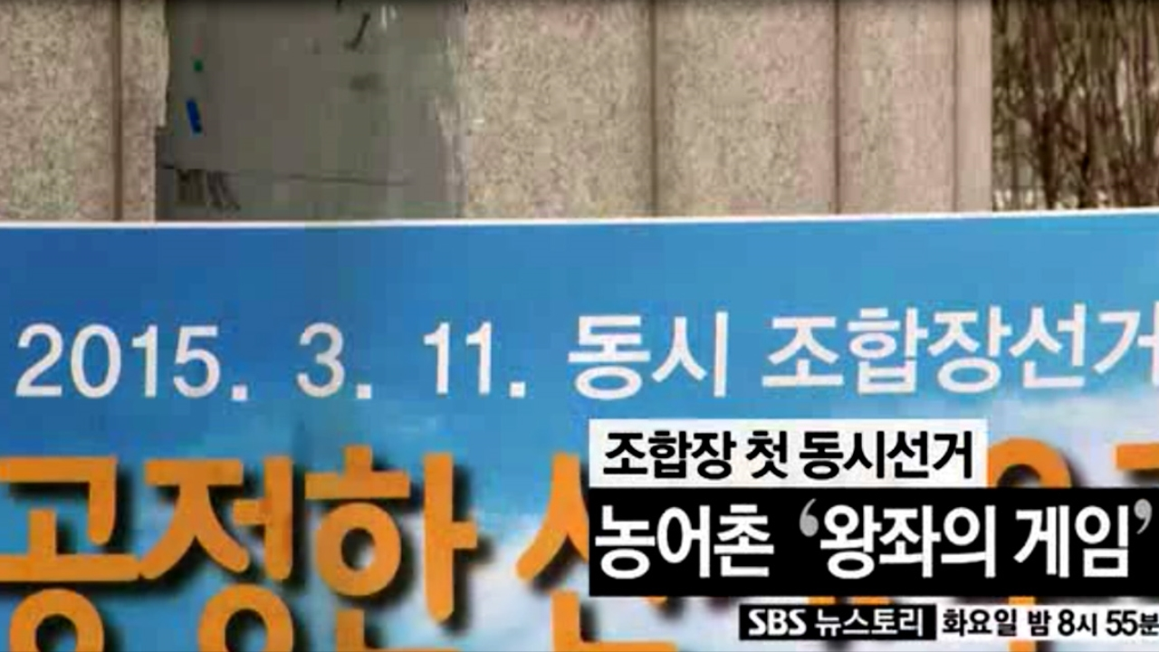 SBS 뉴스토리 30회 썸네일 이미지