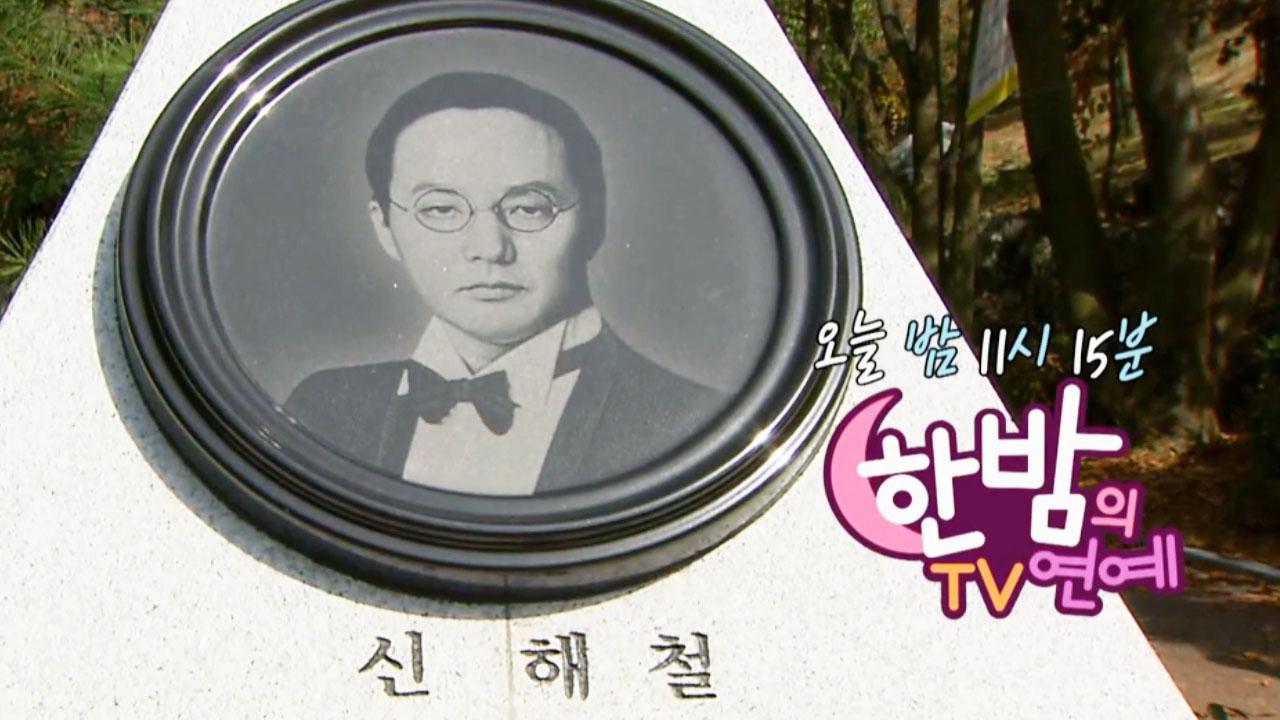 한밤의 TV연예 530회 썸네일 이미지