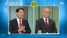 SBS 토론 공감