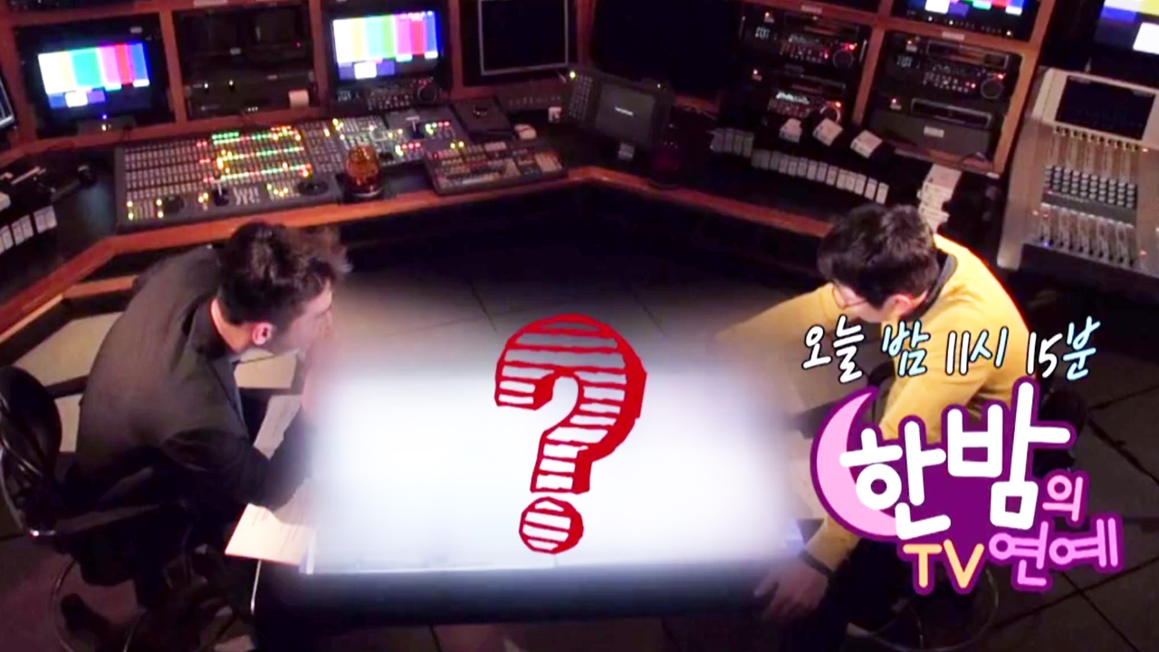 한밤의 TV연예 539회 썸네일 이미지