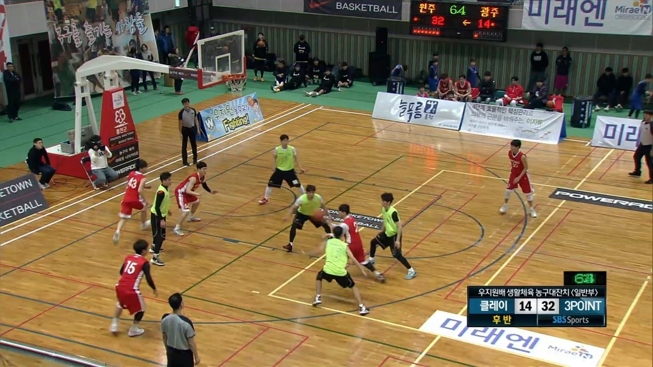 우지원배 농구대회