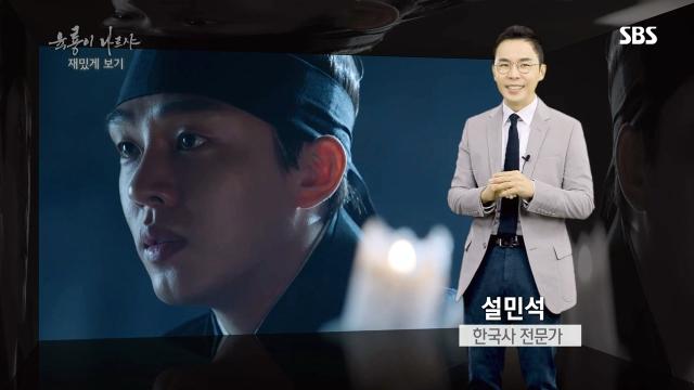 35회 육룡이 나르샤 재밌게 보기 썸네일