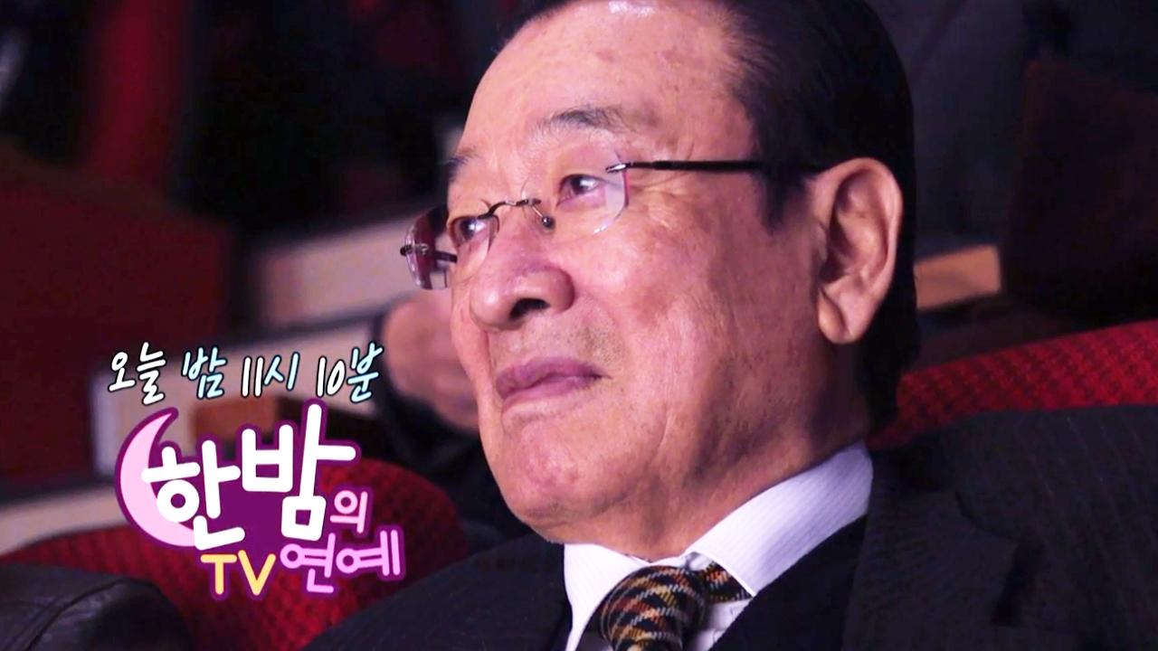 한밤의 TV연예 545회 썸네일 이미지
