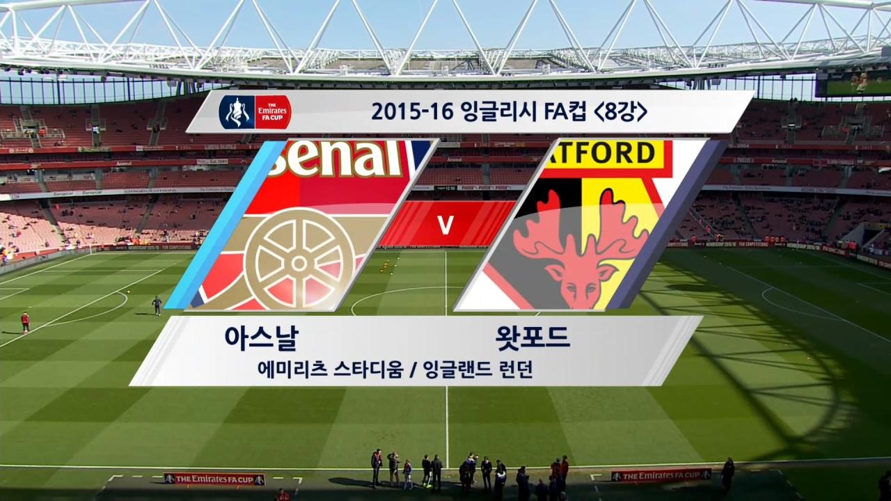 15-16 잉글랜드 FA컵 21회 : 15-16 잉글랜드 FA컵 : SBS15-16 잉글랜드 FA컵 21회