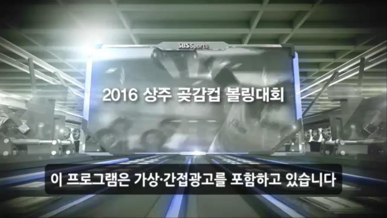 SBS 프로볼링 상주 곶감배 남녀오픈 2회 썸네일 이미지