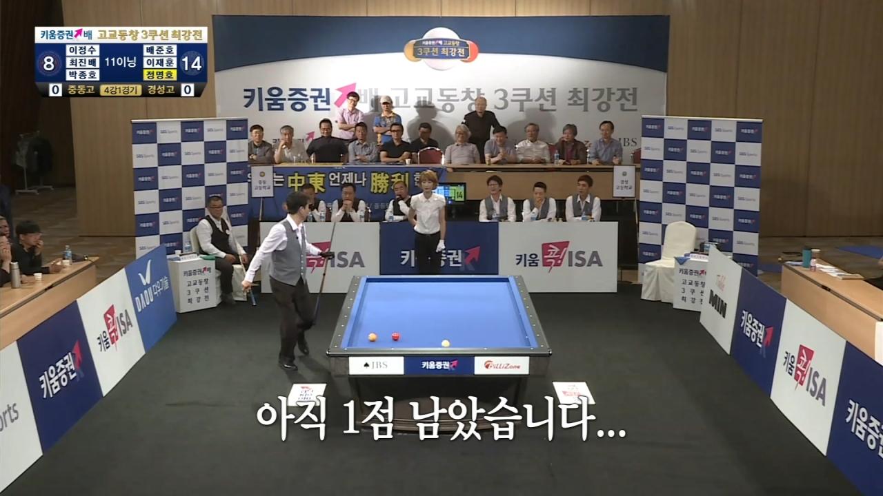 제1회 키움증권배 ... 2016년 09월 12일 방... 9회 썸네일 이미지