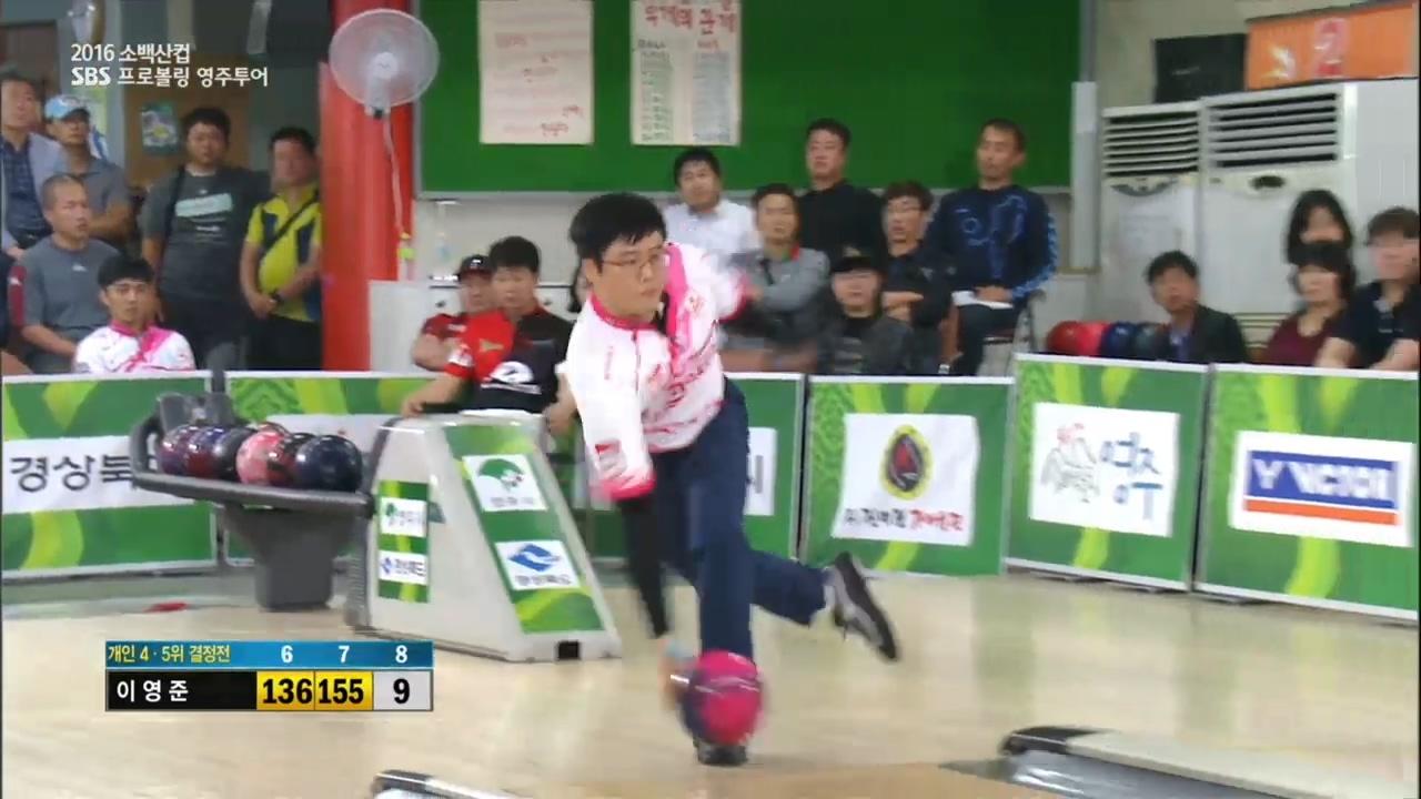 SBS 프로볼링 영주투어 10회 썸네일 이미지