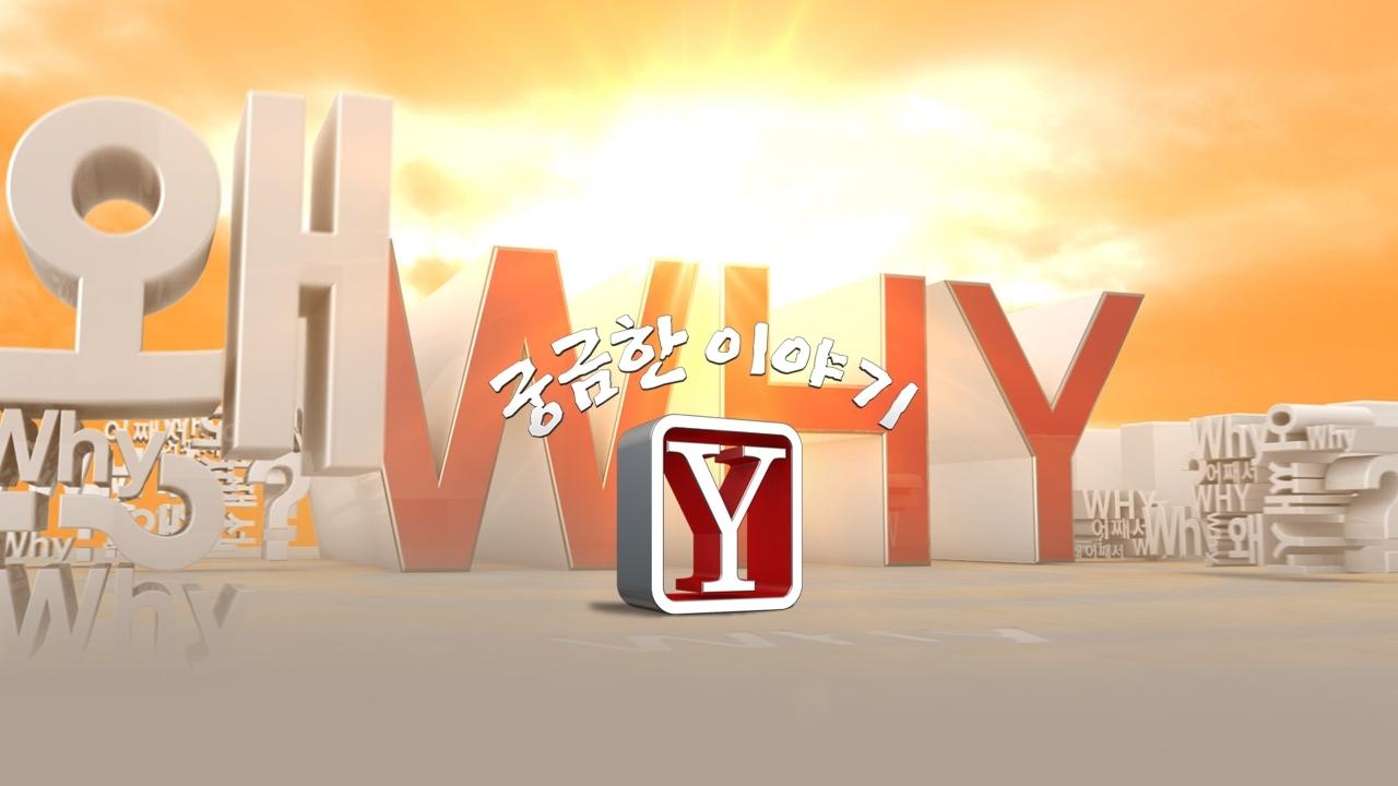 궁금한 이야기 Y 세월호 민간잠수사 김관홍, ... 320회 썸네일 이미지