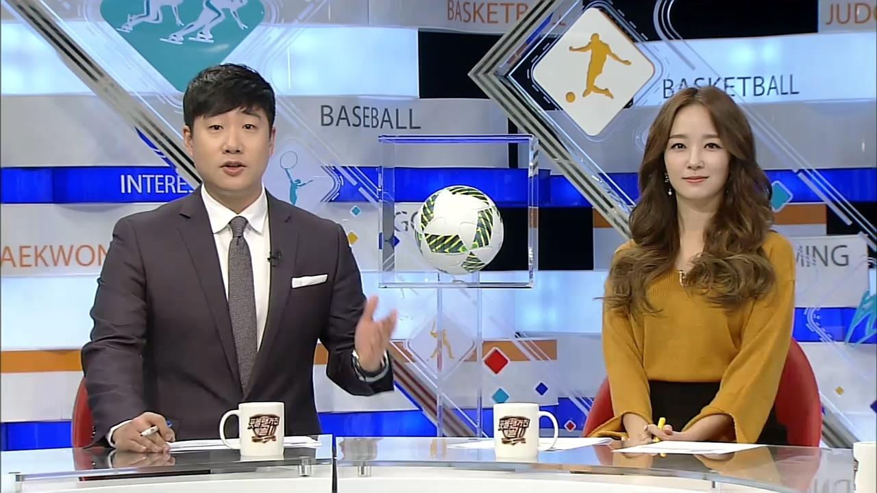 풋볼매거진 골! 2016년 09월 30일 방... 240회 썸네일 이미지
