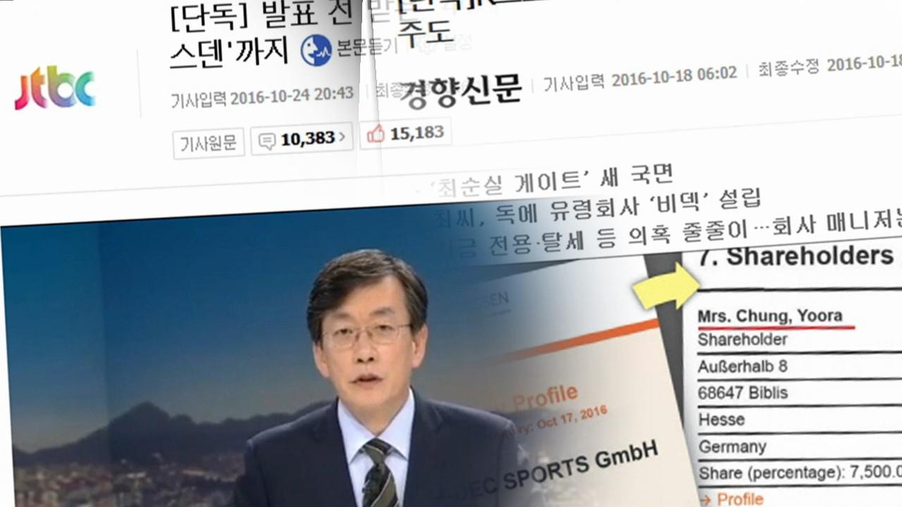 '최순실 게이트' 관련 보도 비평