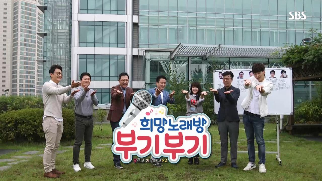 희망TV SBS 희망노래방 부기부기 1 102회 썸네일 이미지