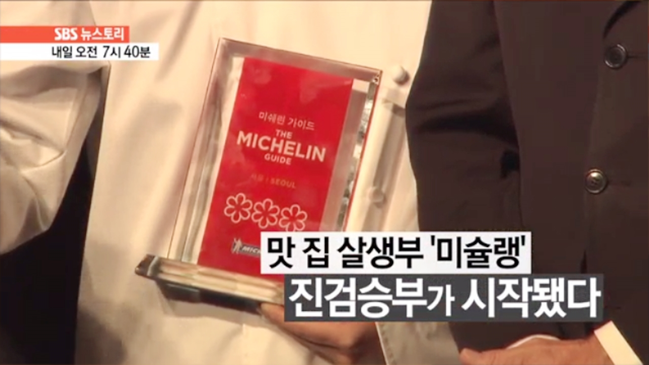 SBS 뉴스토리 맛 집 살생부 '미슐랭', ... 109회 썸네일 이미지