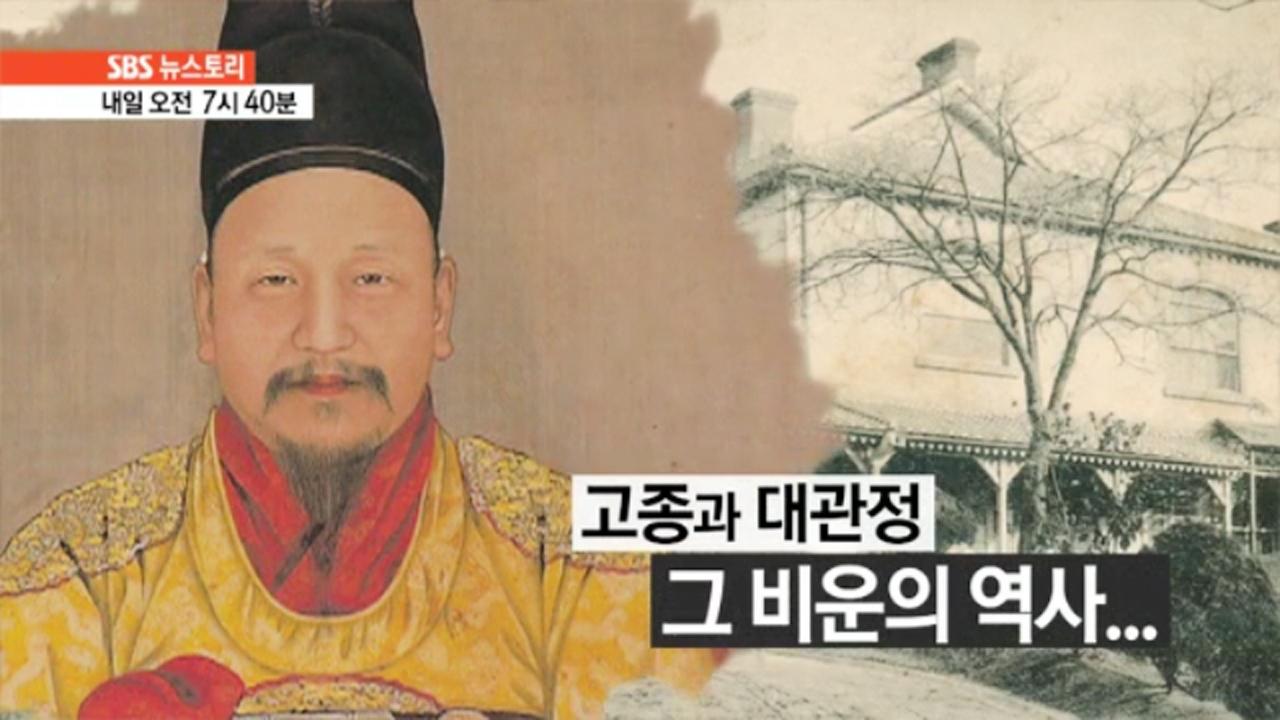 SBS 뉴스토리 고종과 대관정, 그 비운의 ... 112회 썸네일 이미지