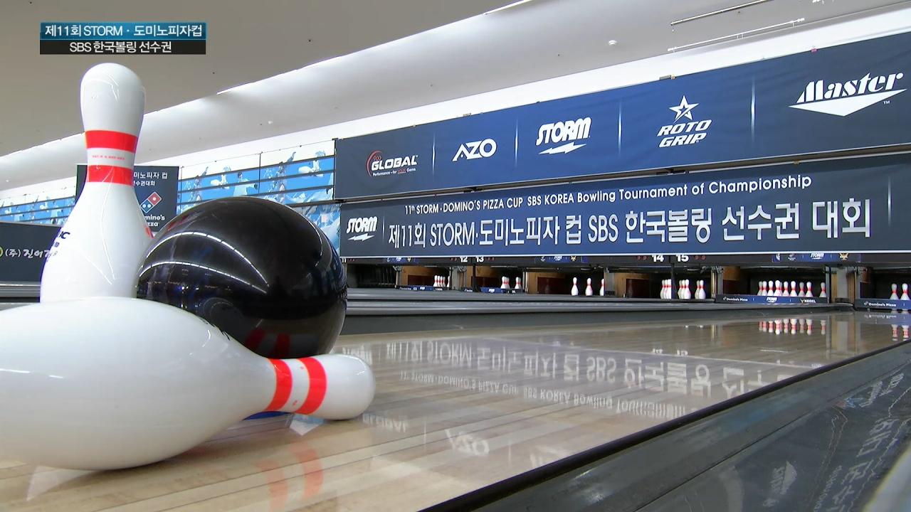 SBS 프로볼링 한국볼링선수권 14회 썸네일 이미지