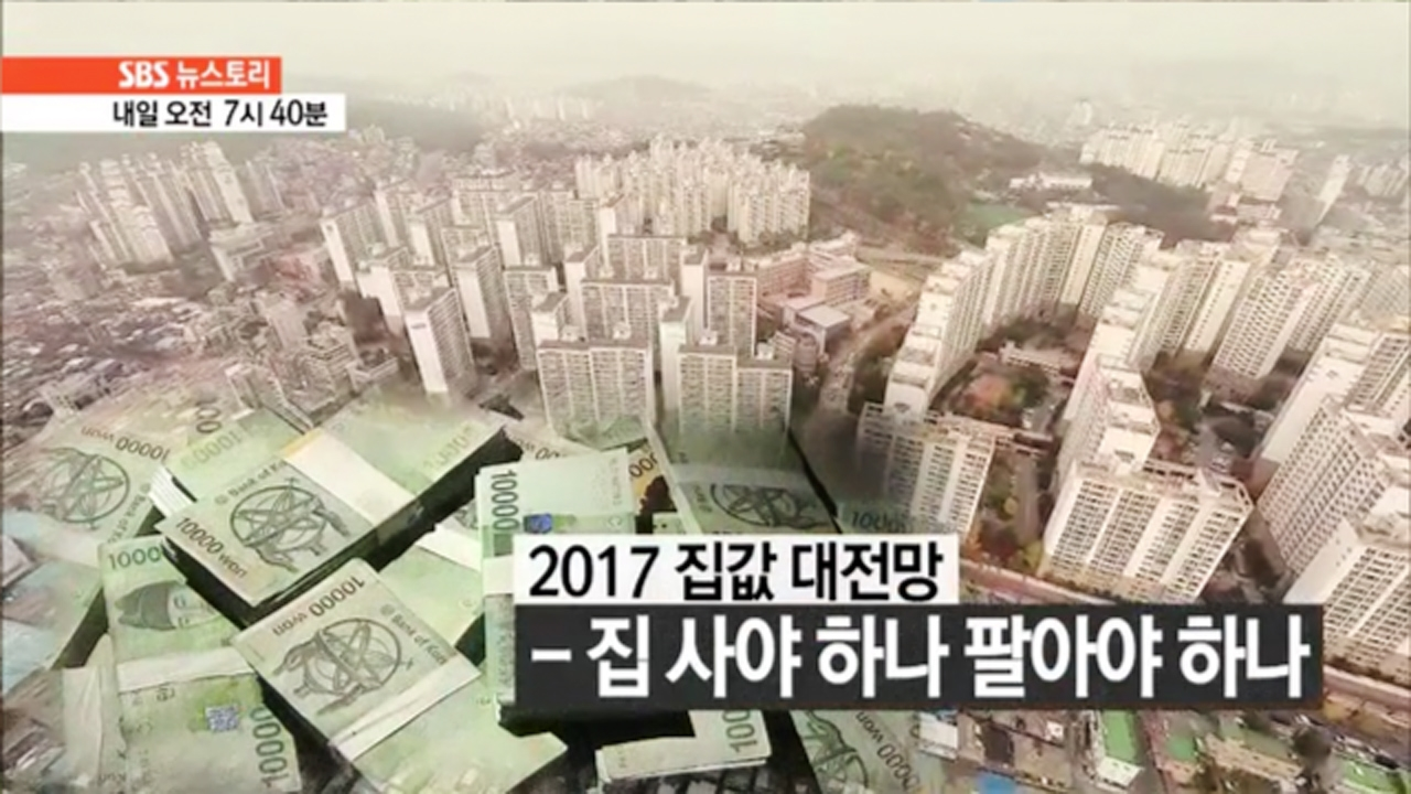 SBS 뉴스토리 2017 집값 대전망 - 집... 115회 썸네일 이미지