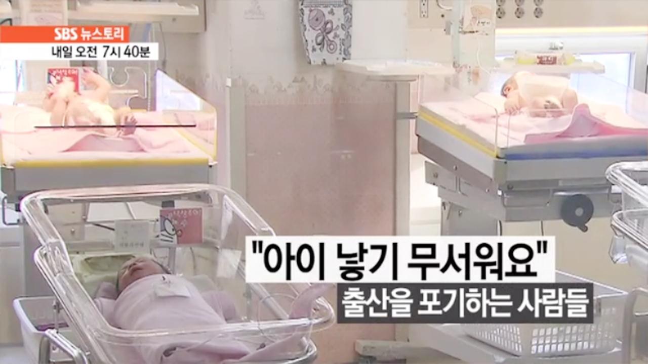 """SBS 뉴스토리 """"아이 낳기 무서워요"""" 출산... 116회 썸네일 이미지"""