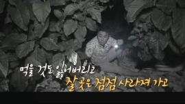 김병만의 정글의 법칙