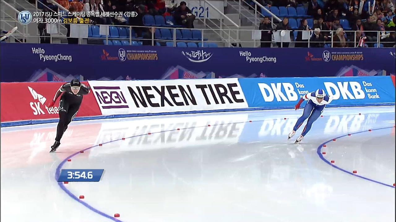 ISU 국제빙상대회 [스피드 스케이팅 세계선수권... 41회 썸네일 이미지