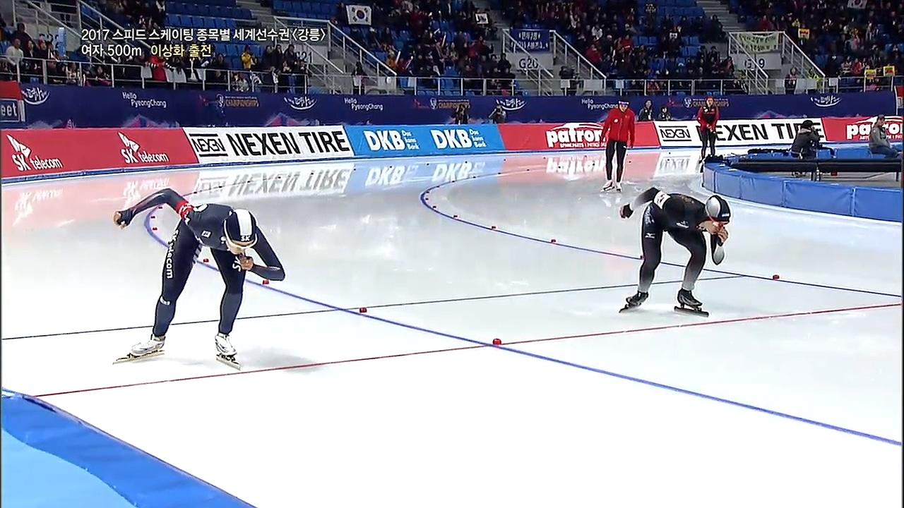 ISU 국제빙상대회 [스피드 스케이팅 세계선수권... 42회 썸네일 이미지
