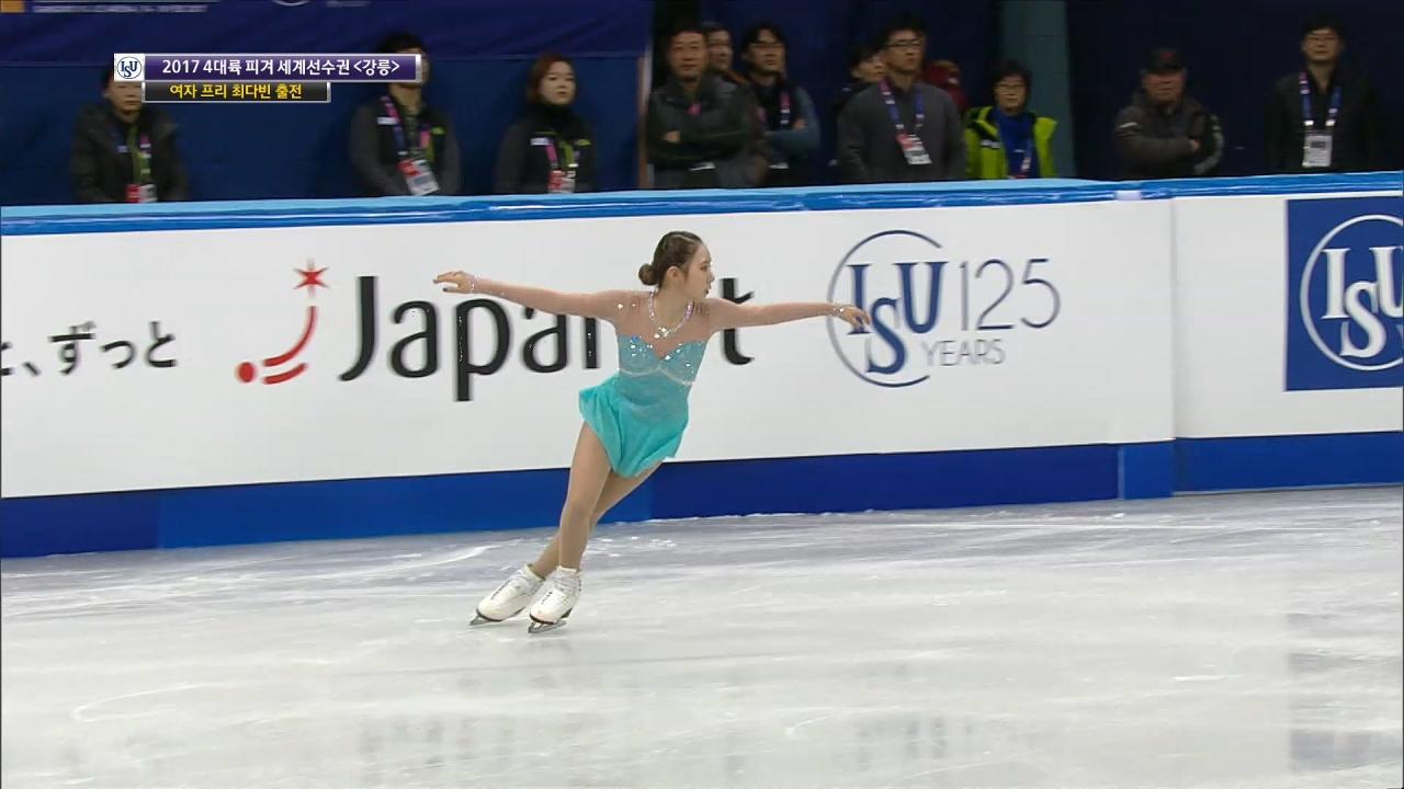ISU 국제빙상대회 [4대륙 피겨선수권] 여자 ... 51회 썸네일 이미지