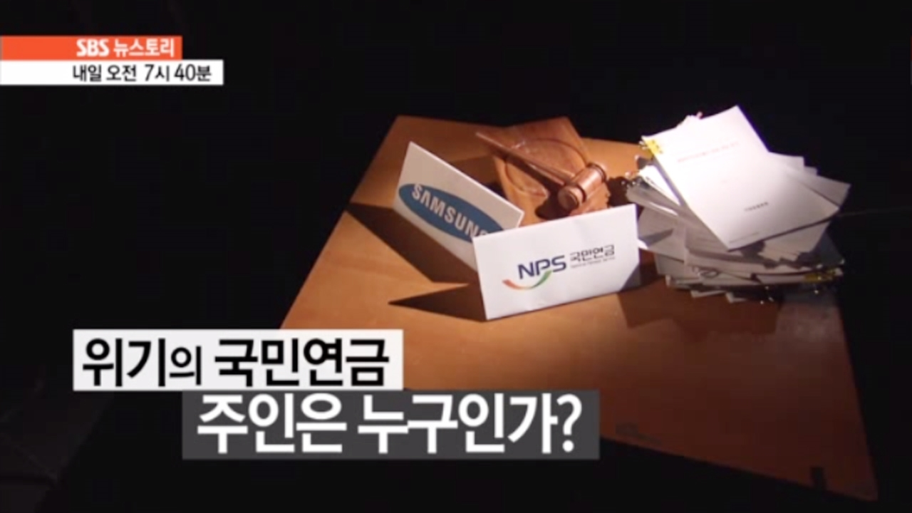 SBS 뉴스토리 위기의 국민연금, 주인은 누... 120회 썸네일 이미지